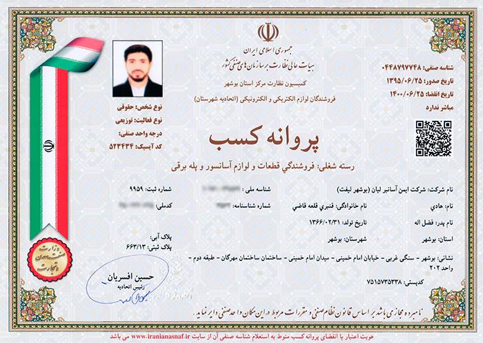 مجوز کسب فروشگاه بوشهر لیفت