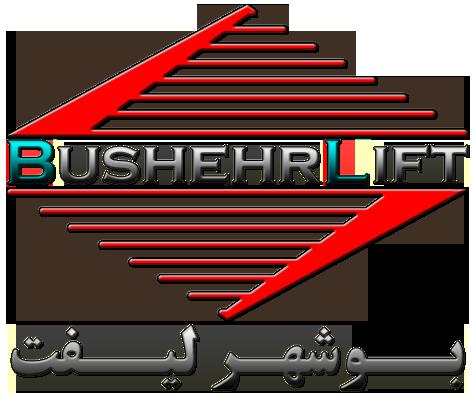 لوگو شرکت ایمن آسانبر لیان-بوشهر لیفت