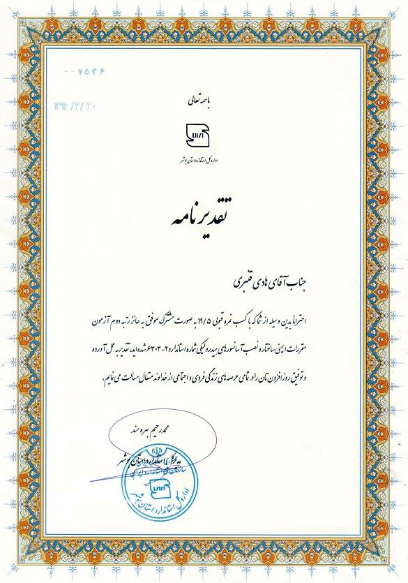 تقدیرنامه اداره استاندارد بوشهر