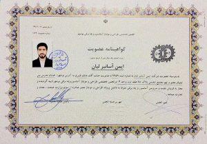 گواهینامه عضویت در انجمن تخصصی آسانسور بوشهر