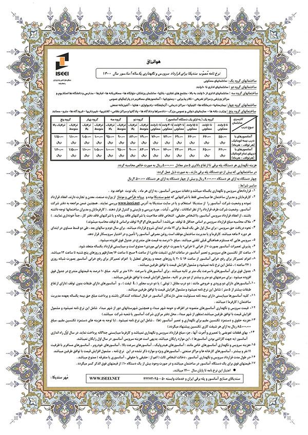 نرخنامه سرویس آسانسور سال 1400