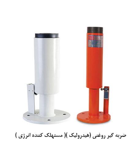 ضربه گیر روغنی (هیدرولیک )( مستهلک کننده انرژی )