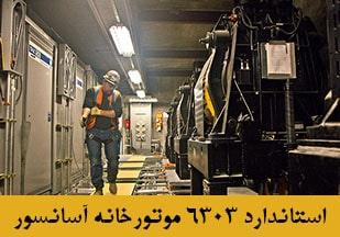 استاندارد 6303 موتورخانه آسانسور