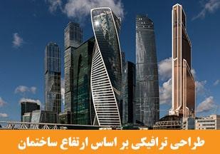 طراحی ترافیکی بر اساس ارتفاع ساختمان